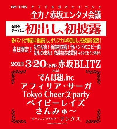 BS-TBS「アイドル対バンイベント 全力!赤坂エンタメ会議」