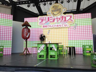 BS-TBS「酒場放浪記10周年サカスイベント」