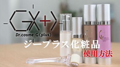 ジープラス化粧品 商品説明動画