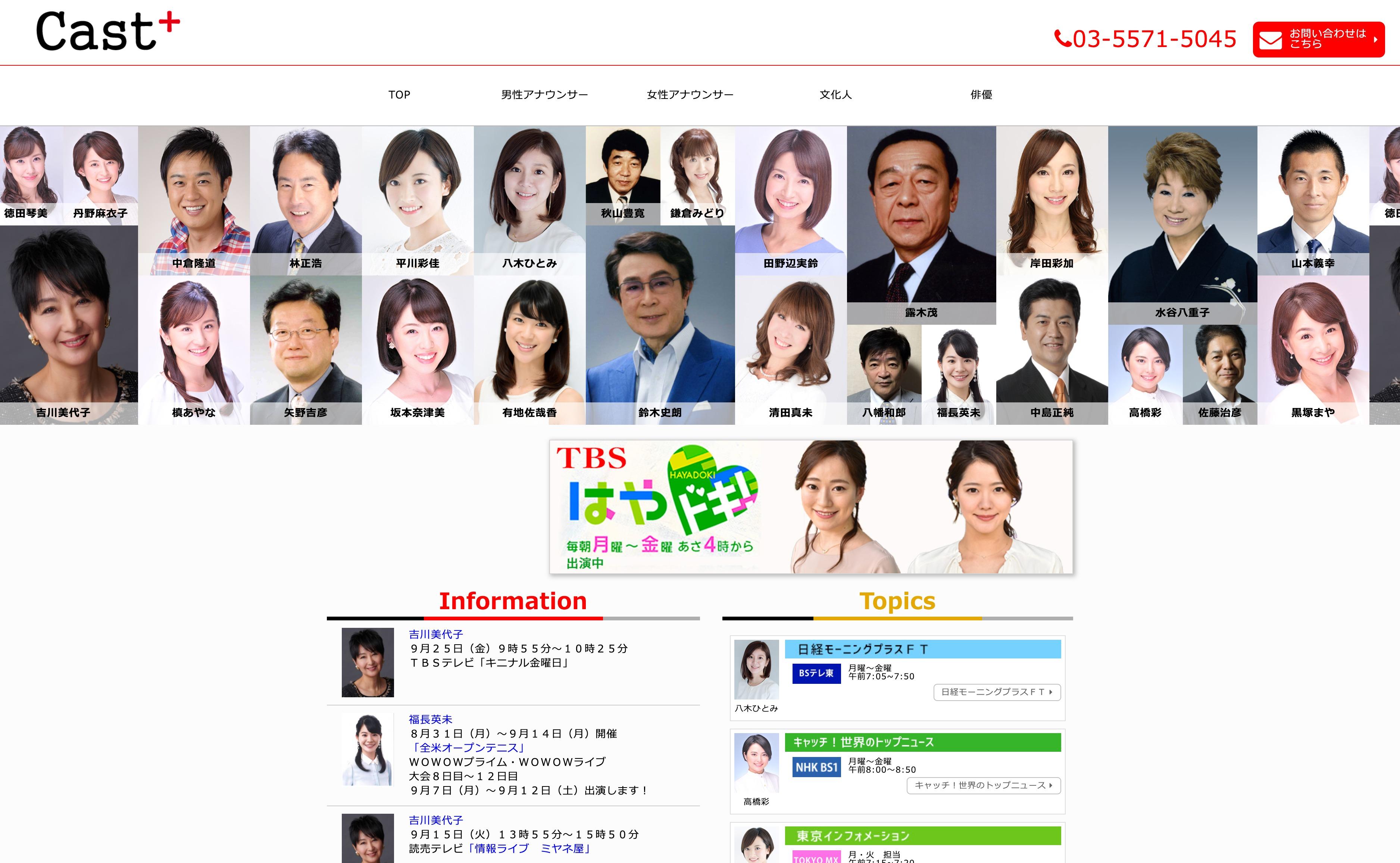株式会社TBSスパークル Cast plus