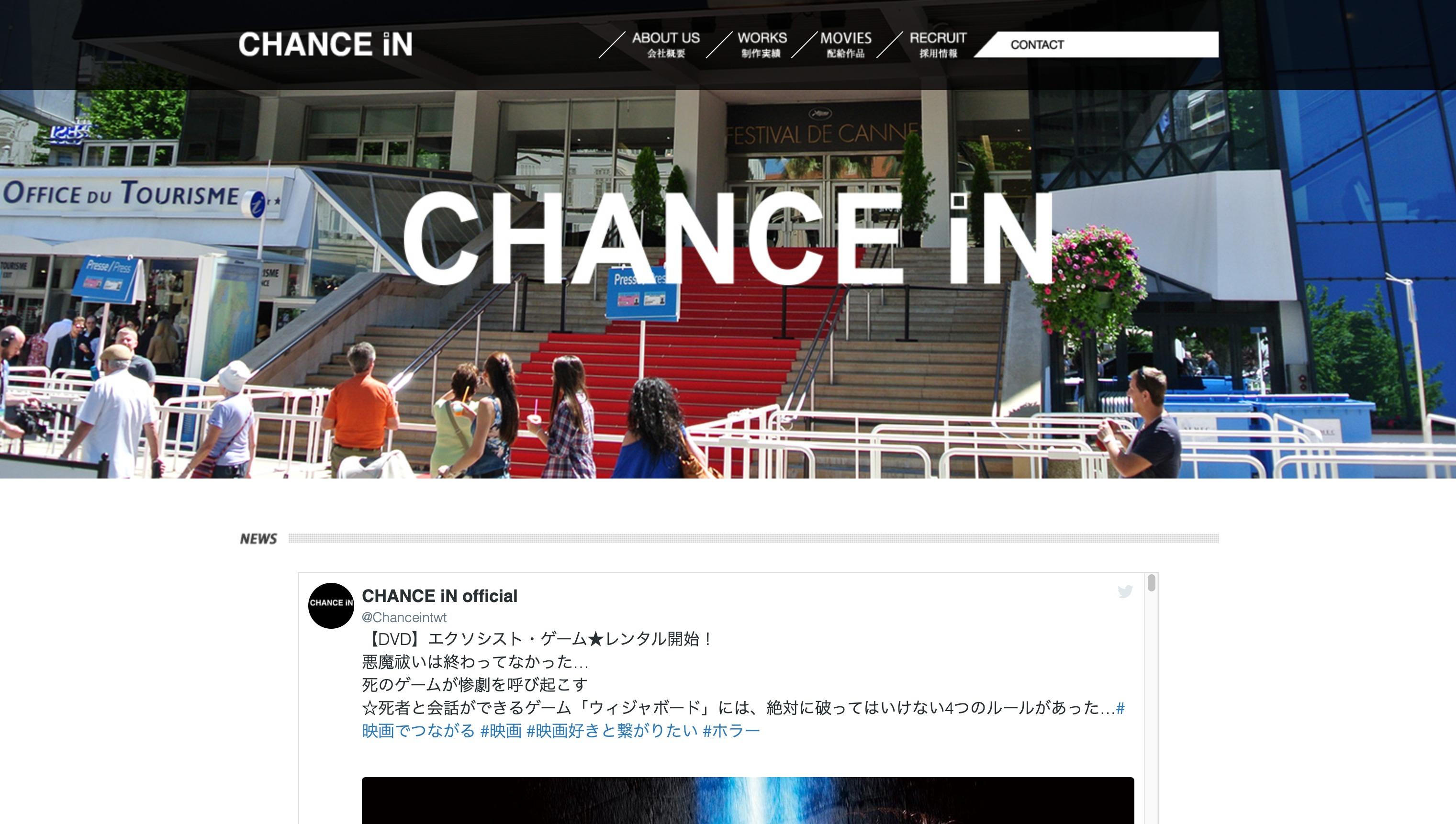 株式会社CHANCE iN