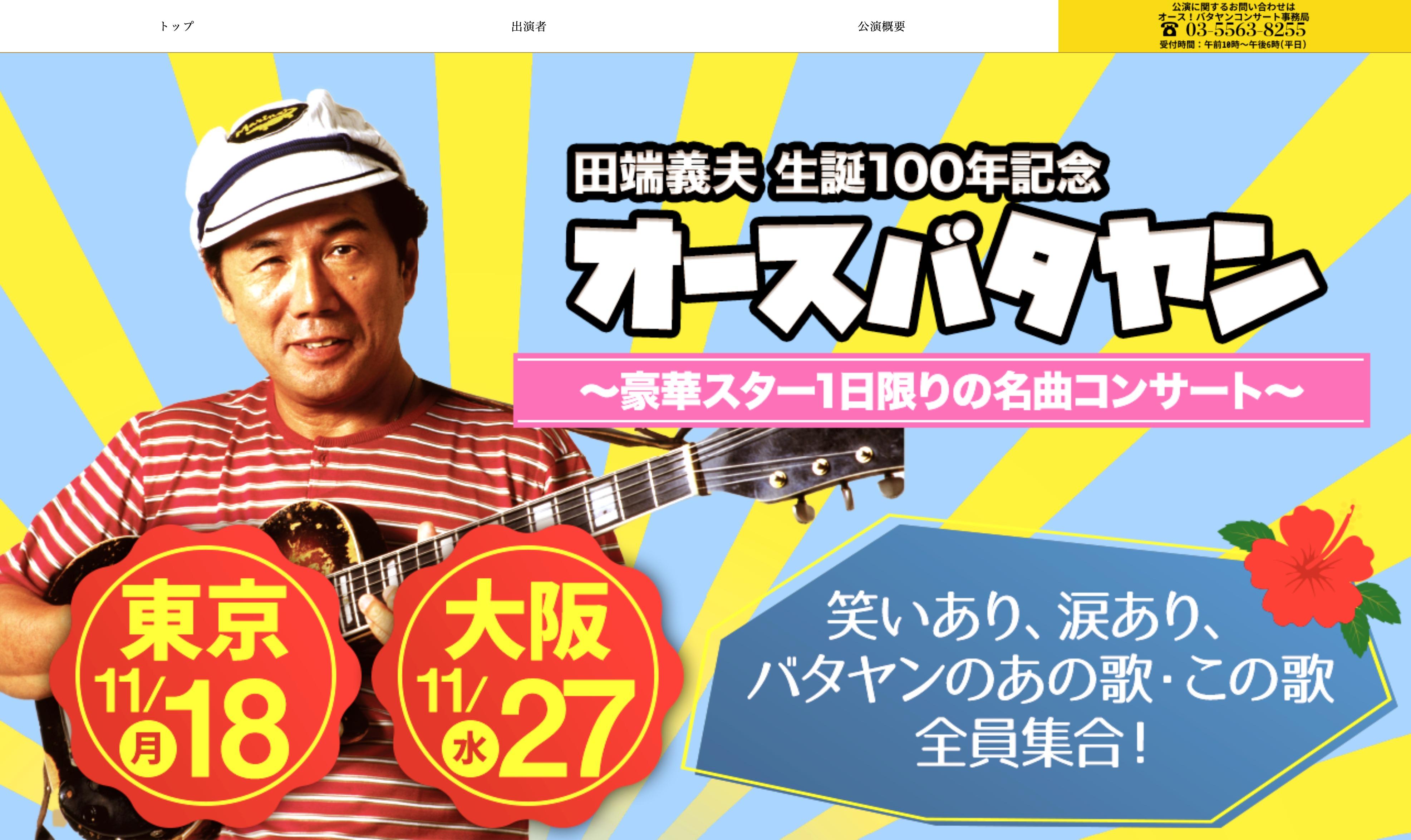 田端義夫 生誕100年記念 オース!バタヤン ~豪華スター1日限りの名曲コンサート~