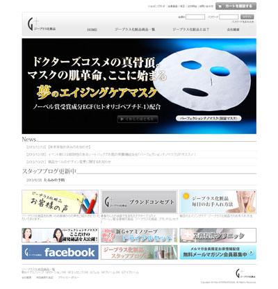 ジープラス化粧品公式オンラインショップ