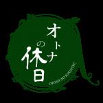 オトナの休日 番組ロゴ