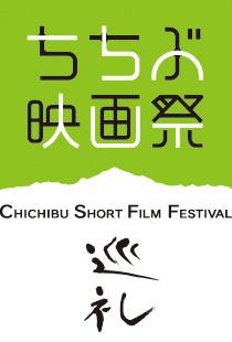 ちちぶ映画祭2014 ~巡礼~ロゴ