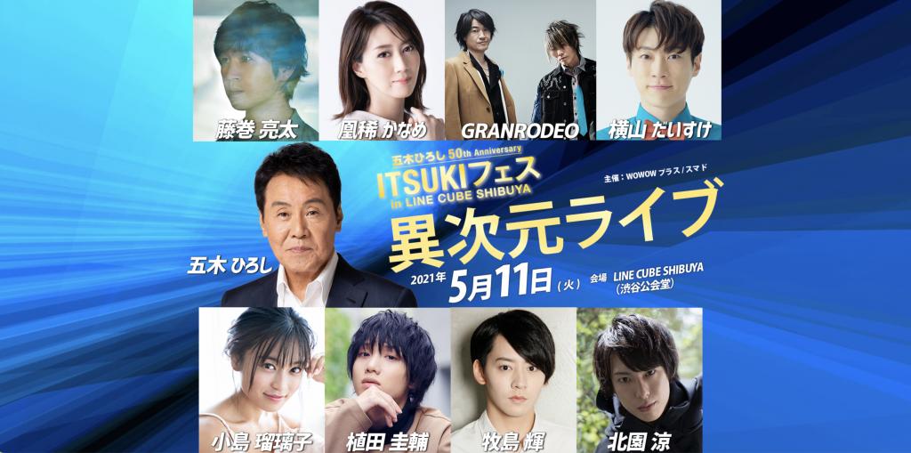 """五木ひろし50th Anniversary """"ITSUKIフェス in LINE CUBE SHIBUYA"""" 異次元ライブ2021"""